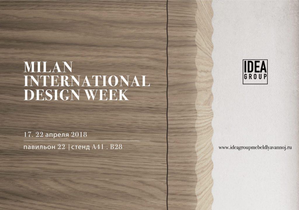 Ideagroup на международной выставке Salone Internazionale del Bagno 2018
